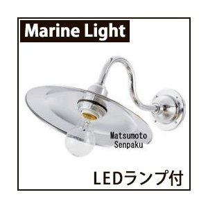 松本船舶明器具 R2S-MR-S (R2S型マリンライト シルバー) ブラケット 一般形 LED