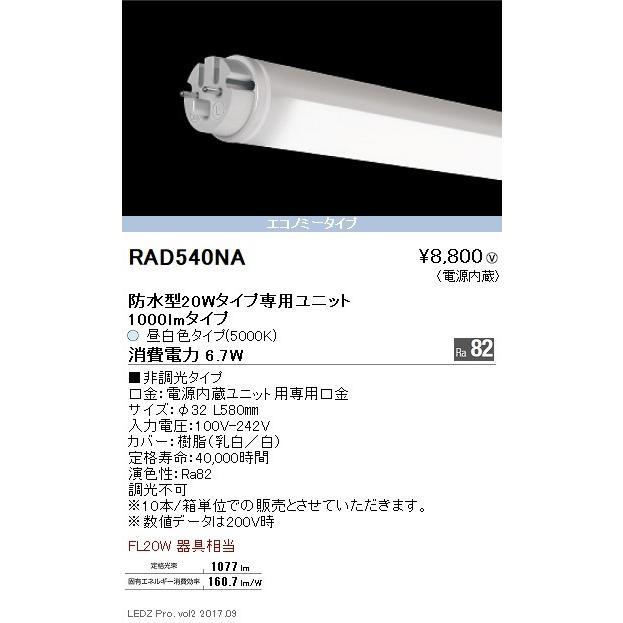 遠藤照明 遠藤照明 遠藤照明 RAD-540NA-10K (RAD-540NA×10本) ランプ類 LED直管形 LED e85