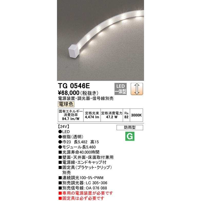 受注生産品 オーデリック照明器具 TG0546E 屋外灯 間接照明 電源装置・接続線・固定具別売 LED