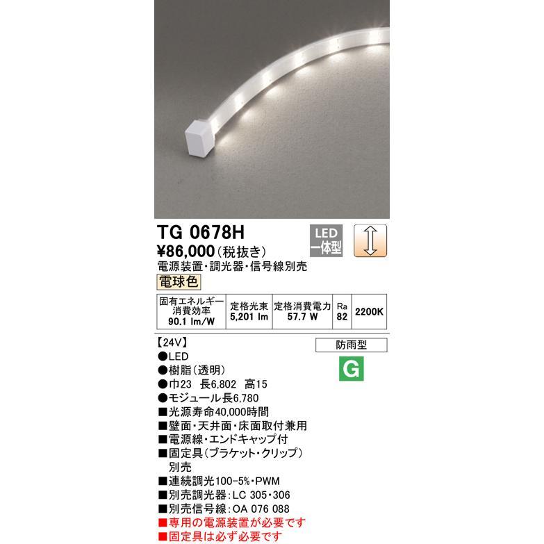 受注生産品 オーデリック照明器具 TG0678H 屋外灯 間接照明 電源装置・接続線・固定具別売 LED