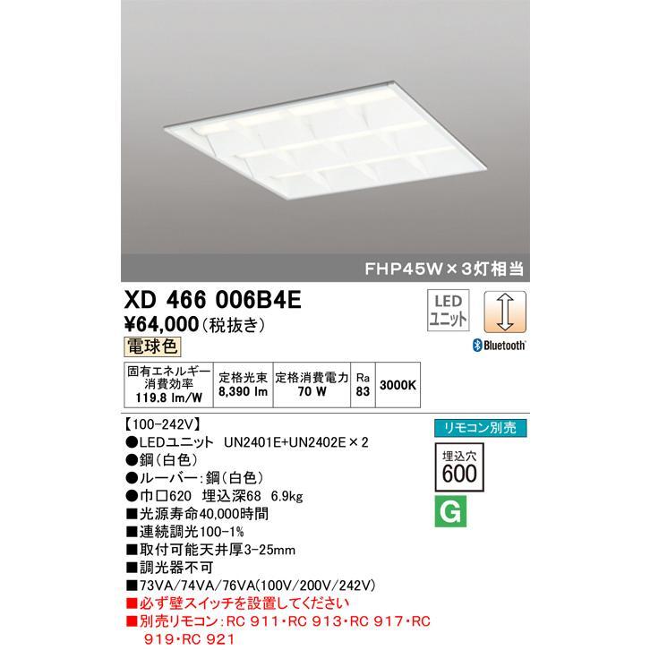 T区分オーデリック照明器具 XD466006B4E (ランプ別梱包 UN2401E ×1・UN2402E ×1・UN2402E ×2) ベースライト 天井埋込型 リモコン別売 LED