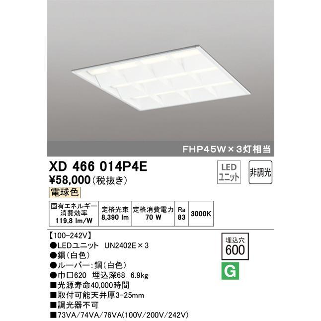 T区分オーデリック照明器具 XD466014P4E XD466014P4E (ランプ別梱包 UN2402E ×3) ベースライト 天井埋込型 LED