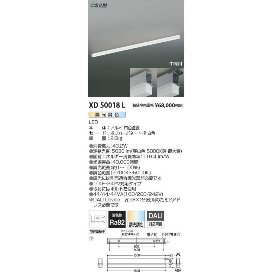 宅配便不可 宅配便不可 N区分コイズミ照明器具 XD50018L ベースライト 天井埋込型 LED