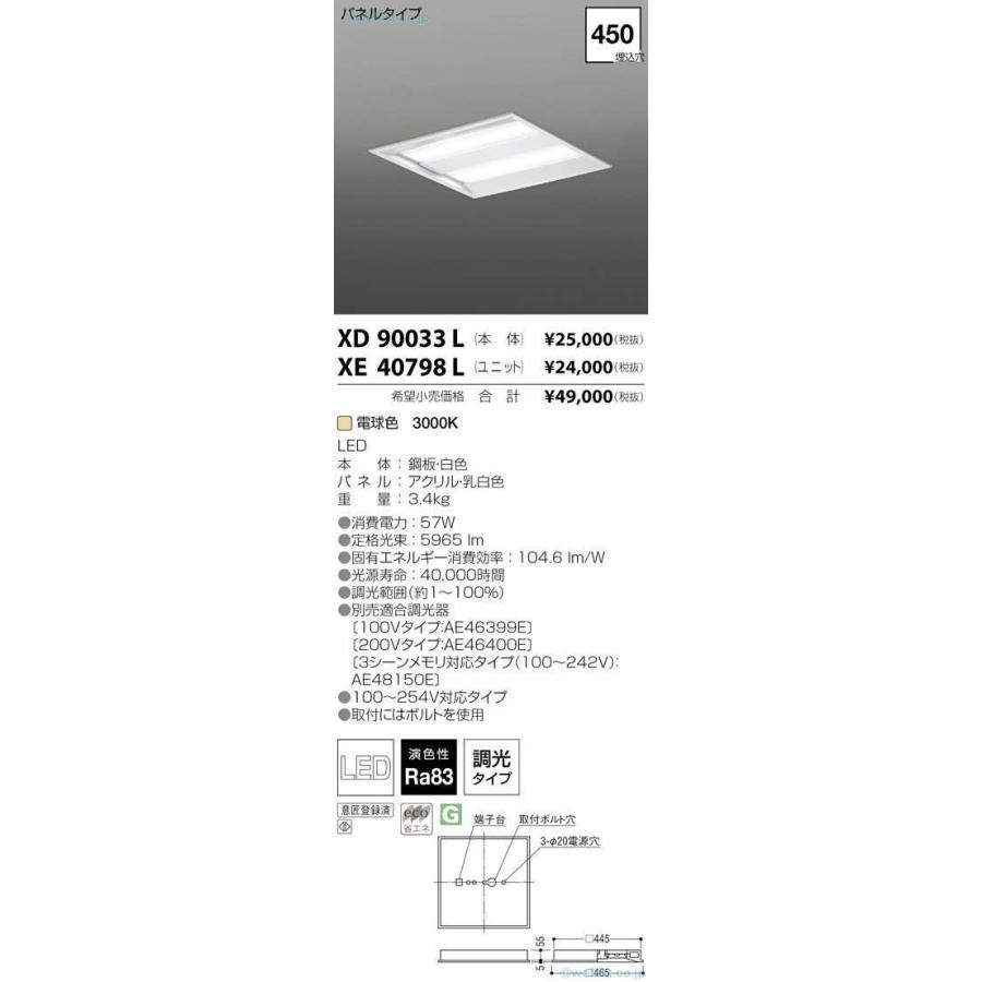 T区分コイズミ照明器具 XD90033L ベースライト 一般形 ランプ別売 LED