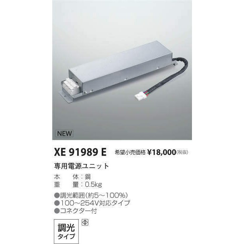 T区分コイズミ照明器具 XE91989E オプション オプション
