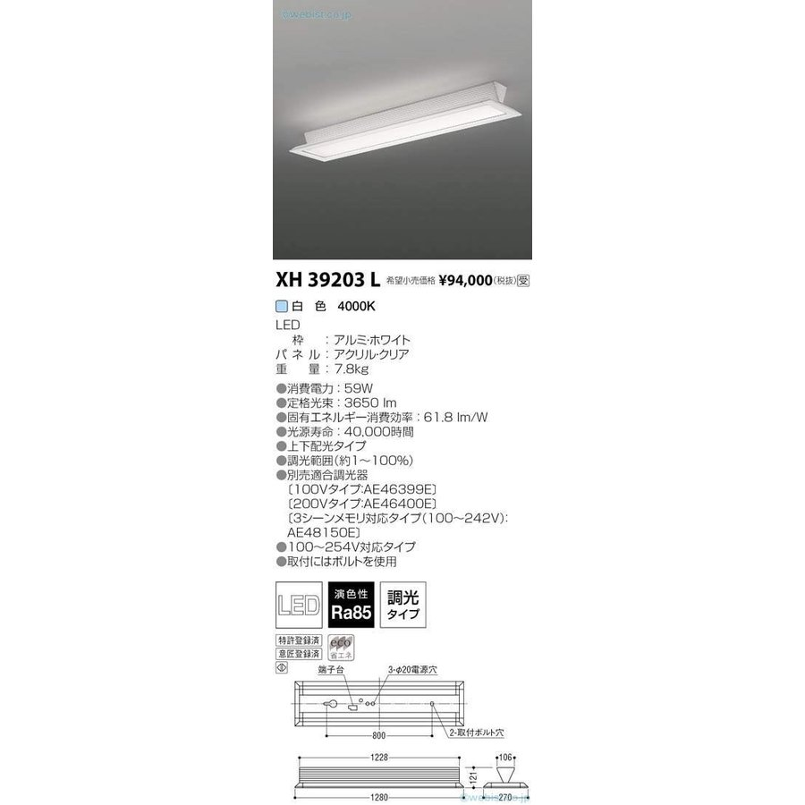 受注生産品 T区分コイズミ照明器具 XH39203L ベースライト 一般形 LED