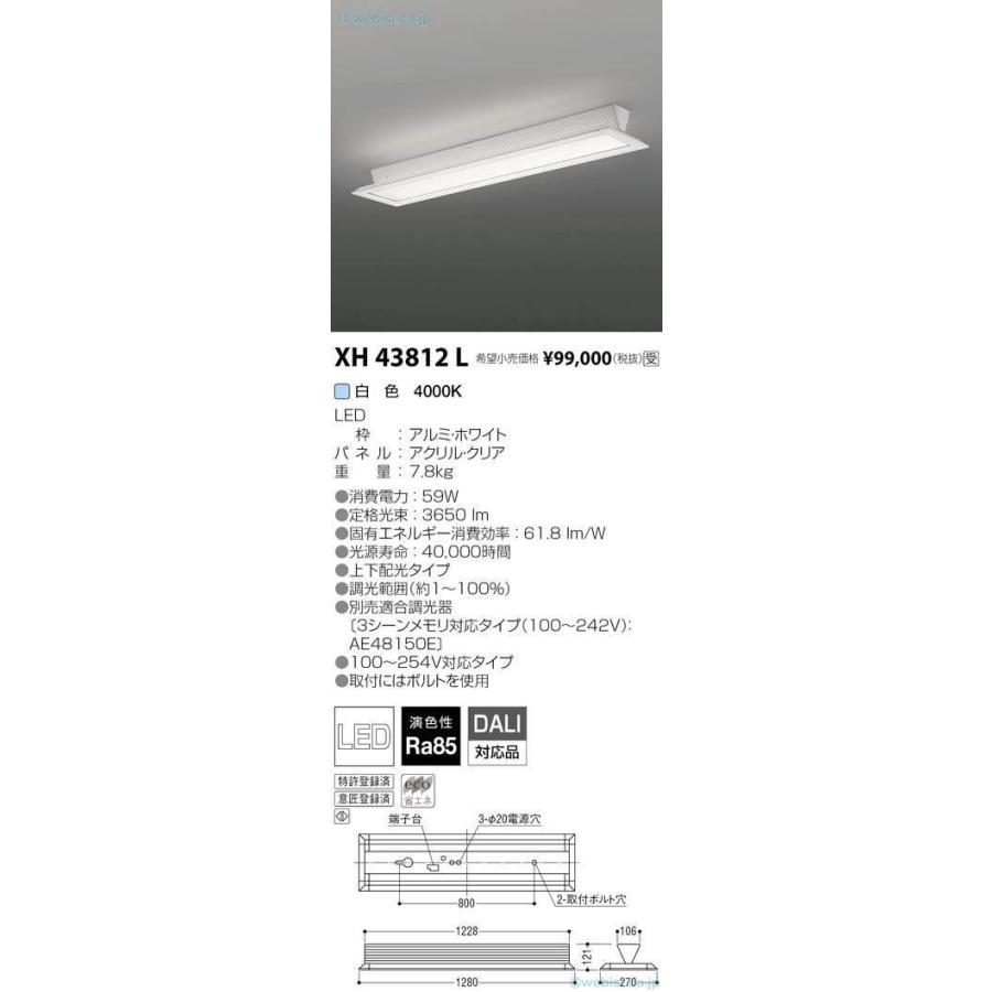 受注生産品 T区分コイズミ照明器具 XH43812L ベースライト 一般形 LED