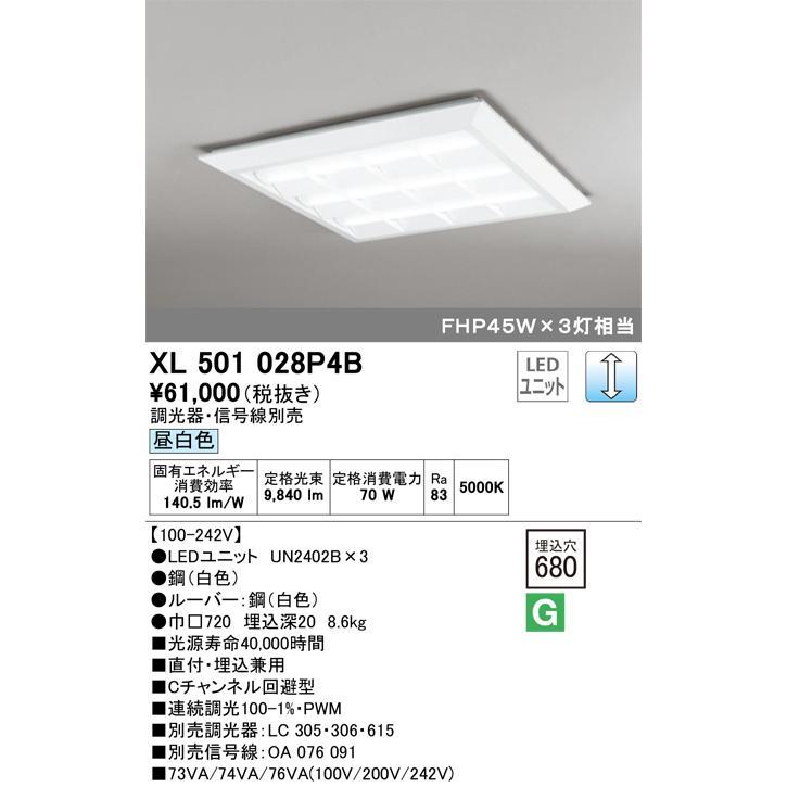 宅配便不可 宅配便不可 T区分オーデリック照明器具 XL501028P4B (ランプ別梱包 UN2402B ×3) ベースライト 一般形 LED