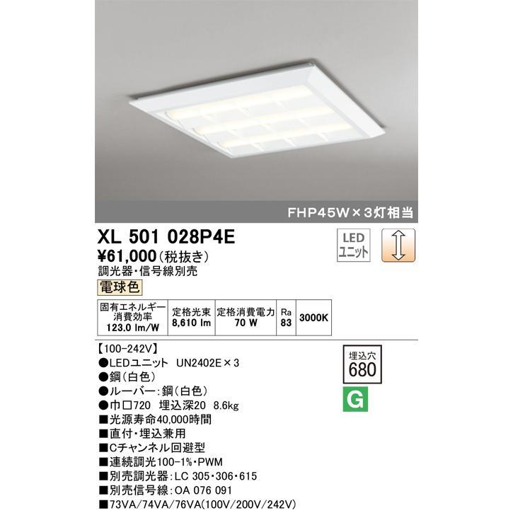 宅配便不可 T区分オーデリック照明器具 XL501028P4E XL501028P4E (ランプ別梱包 UN2402E ×3) ベースライト 一般形 LED