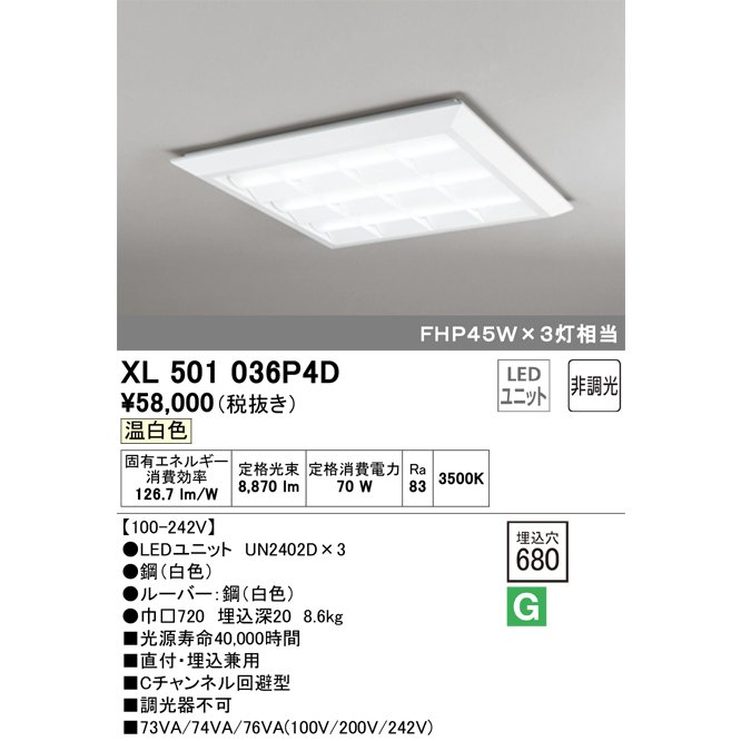 宅配便不可 T区分オーデリック照明器具 T区分オーデリック照明器具 XL501036P4D (ランプ別梱包 UN2402D ×3) ベースライト 一般形 LED