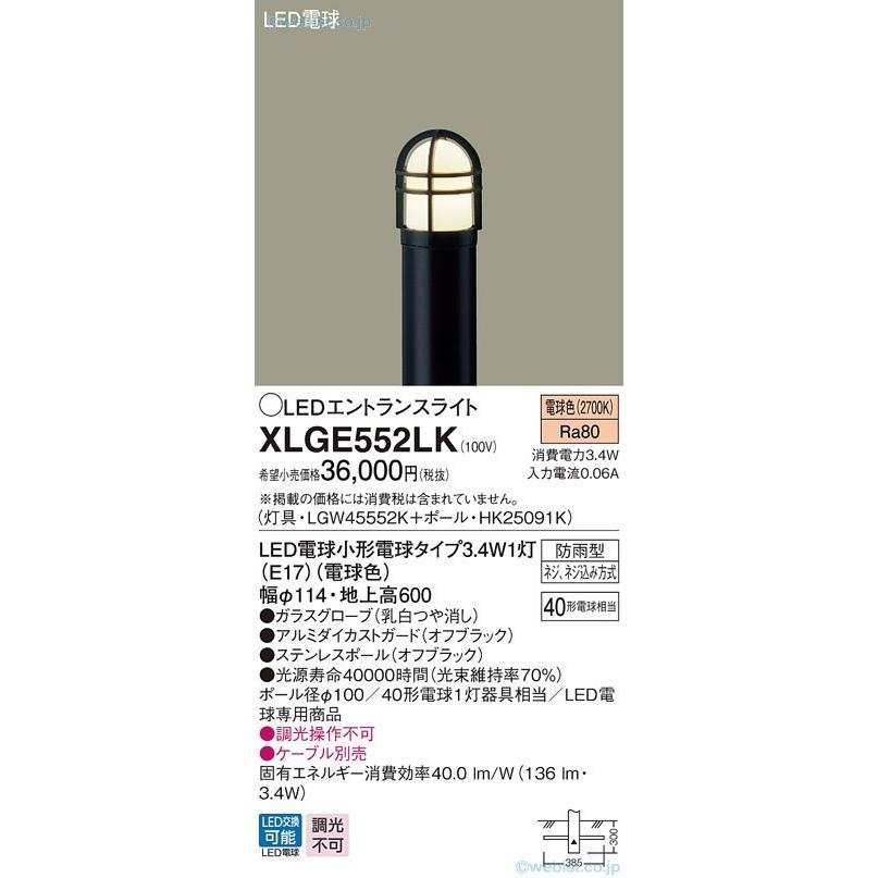 T区分 パナソニック照明器具 XLGE552LK (LGW45552K+HK25091K) 屋外灯 ポールライト LED