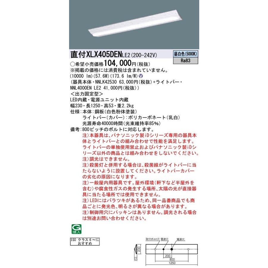 N区分 パナソニック施設照明器具 XLX405DENLE2 (NNLK42530+NNL4000ENLE2) ベースライト 一般形 LED