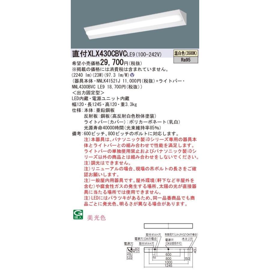 N区分 パナソニック施設照明器具 XLX430CBVCLE9 (NNLK41521J+NNL4300BVCLE9) ベースライト 一般形 LED