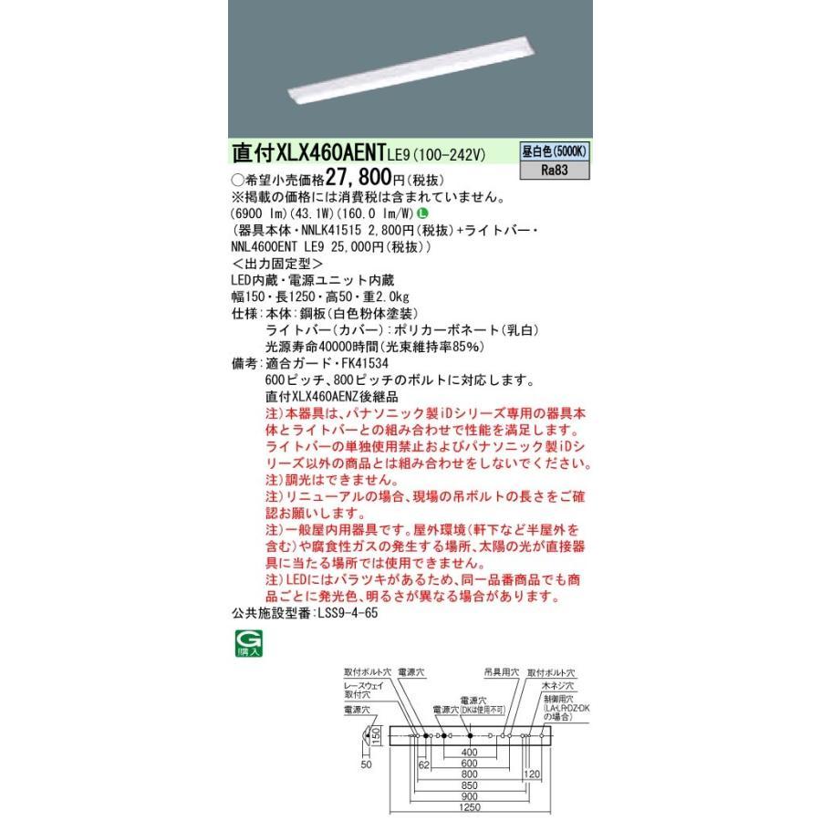 在庫有り 在庫限り 特価品 N区分 パナソニック施設照明器具 XLX460AENTLE9 『NNLK41515+NNL4600ENTLE9』 ベースライト 一般形 LED koshinaka
