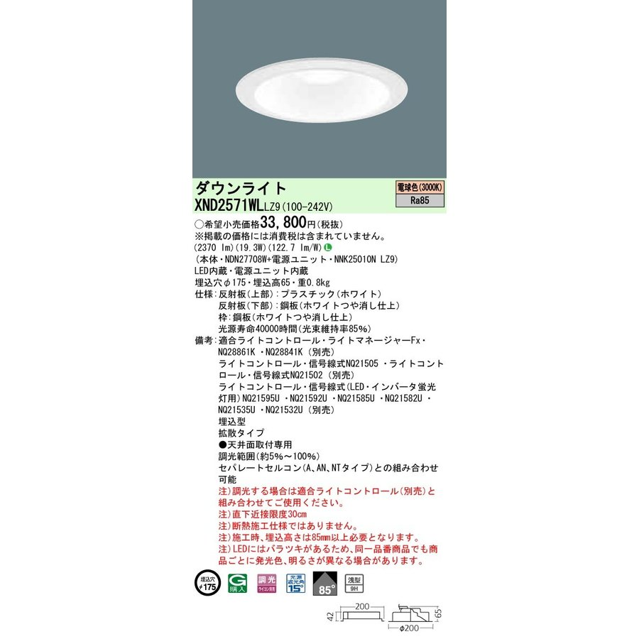 N区分 パナソニック施設照明器具 XND2571WLLZ9 (NDN27708W+NNK25010NLZ9) ダウンライト 一般形 一般形 一般形 LED 340