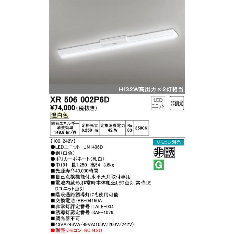 宅配便不可 T区分オーデリック照明器具 XR506002P6D (ランプ別梱包 UN1406D) ベースライト 非常灯 リモコン別売 LED