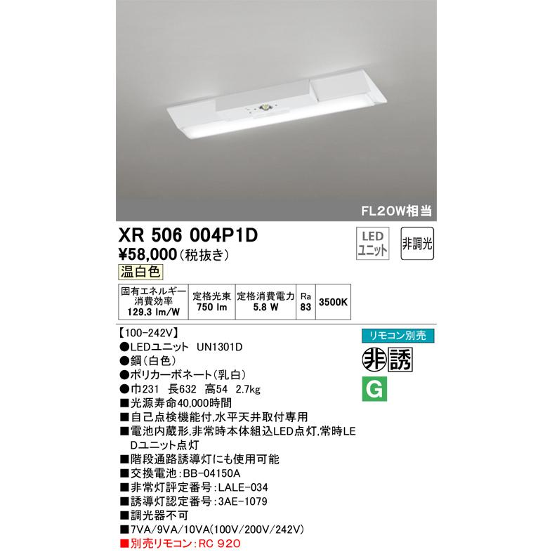 T区分オーデリック照明器具 XR506004P1D XR506004P1D (ランプ別梱包 UN1301D) ベースライト 非常灯 リモコン別売 LED