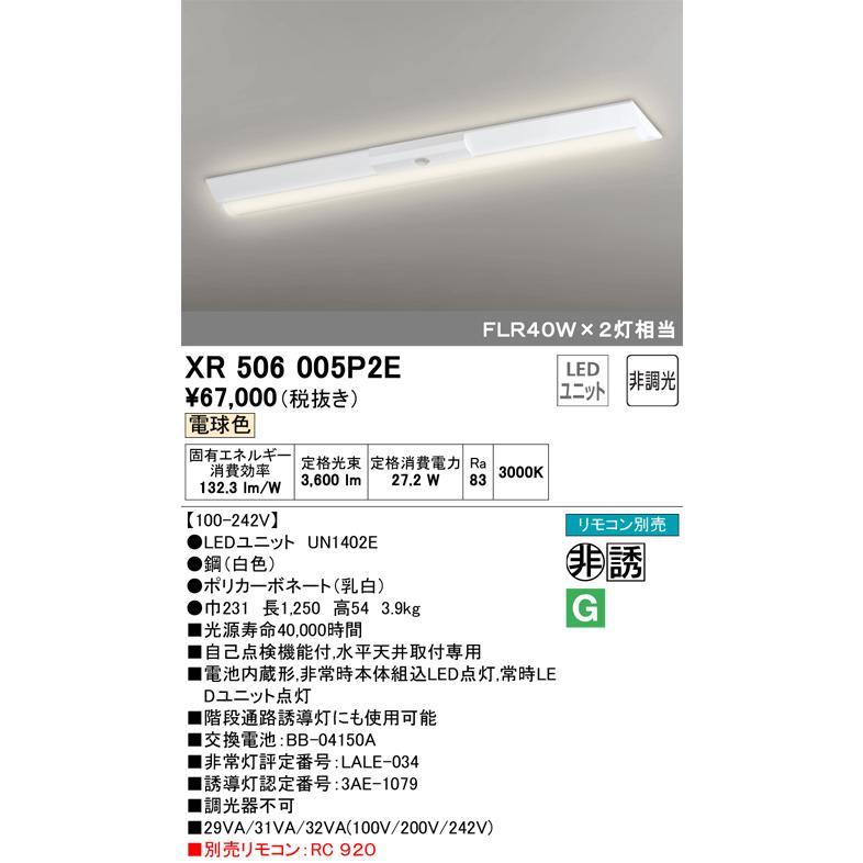 宅配便不可 T区分オーデリック照明器具 XR506005P2E (ランプ別梱包 UN1402E) ベースライト 非常灯 リモコン別売 LED