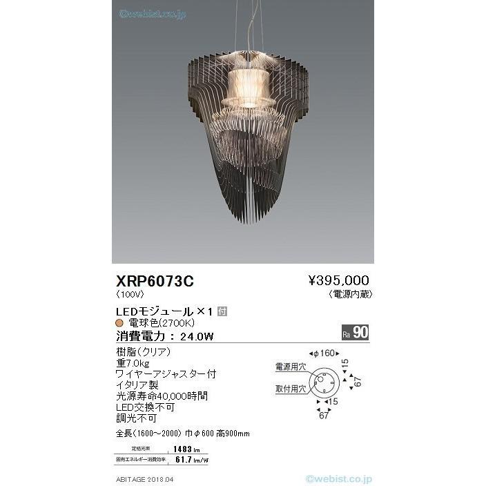 遠藤照明 XRP6073C ペンダント LED 【K区分】
