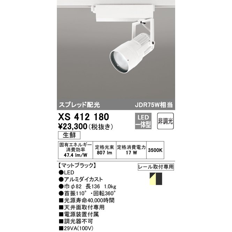 T区分オーデリック照明器具 XS412180 スポットライト LED