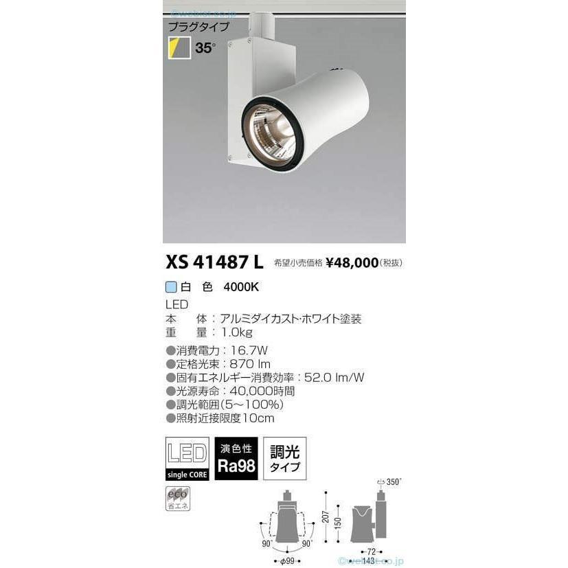 T区分コイズミ照明器具 XS41487L スポットライト LED LED