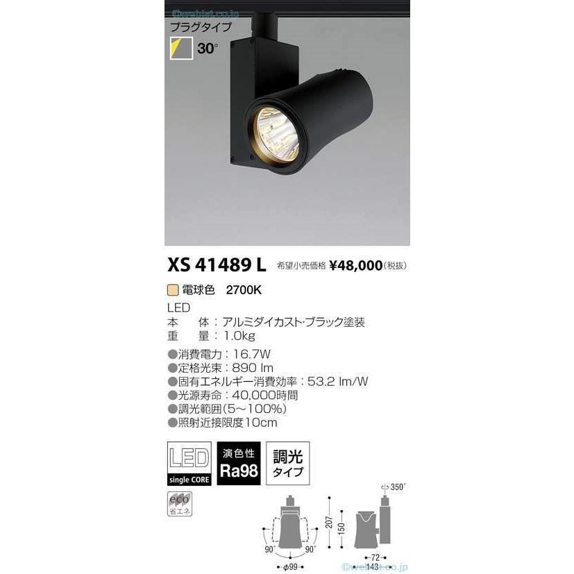 T区分コイズミ照明器具 XS41489L XS41489L スポットライト LED