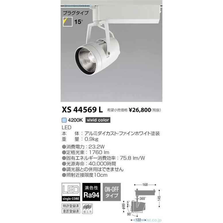 T区分コイズミ照明器具 XS44569L スポットライト LED
