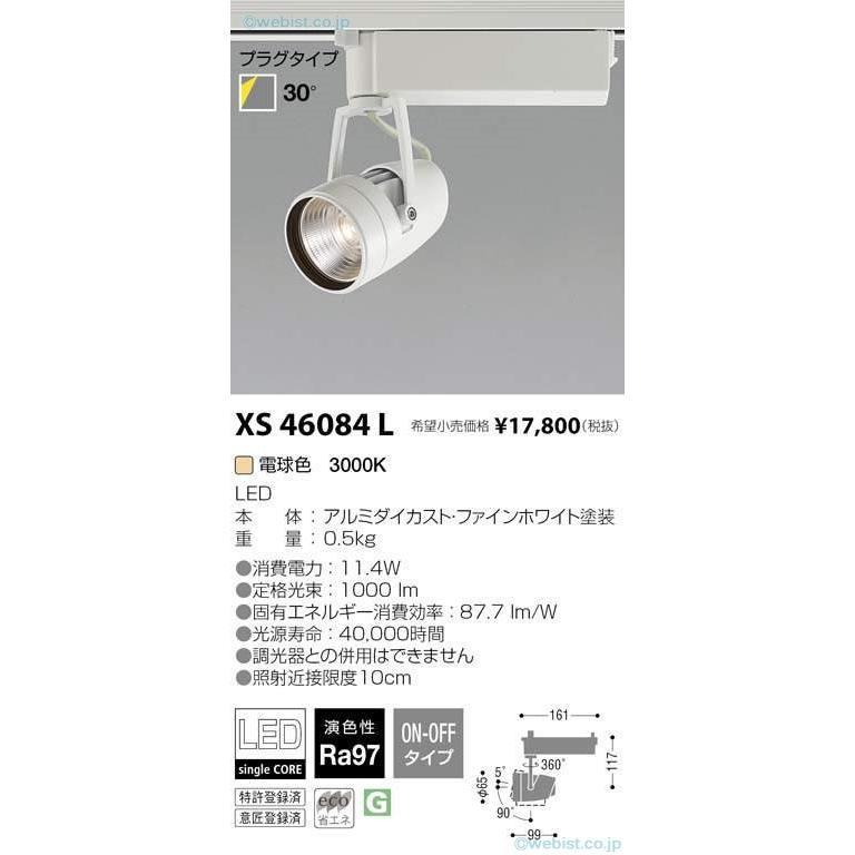 T区分コイズミ照明器具 XS46084L スポットライト スポットライト スポットライト LED 9fa