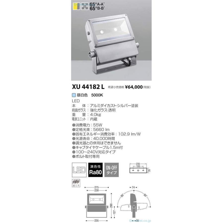 T区分コイズミ照明器具 XU44182L 屋外灯 スポットライト LED