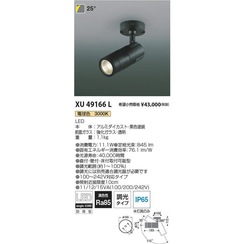 T区分コイズミ照明器具 XU49166L 屋外灯 スポットライト LED