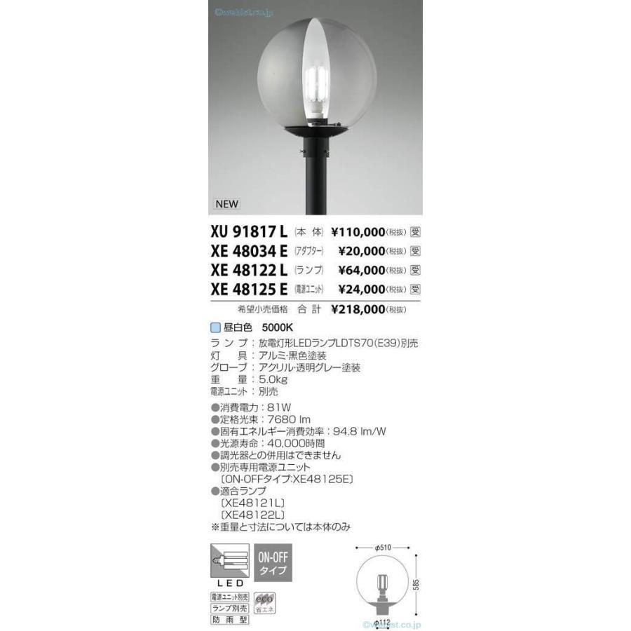 受注生産品 宅配便不可 N区分コイズミ照明器具 XU91817L 屋外灯 ポールライト ランプ別売 電源ユニット別売 LED