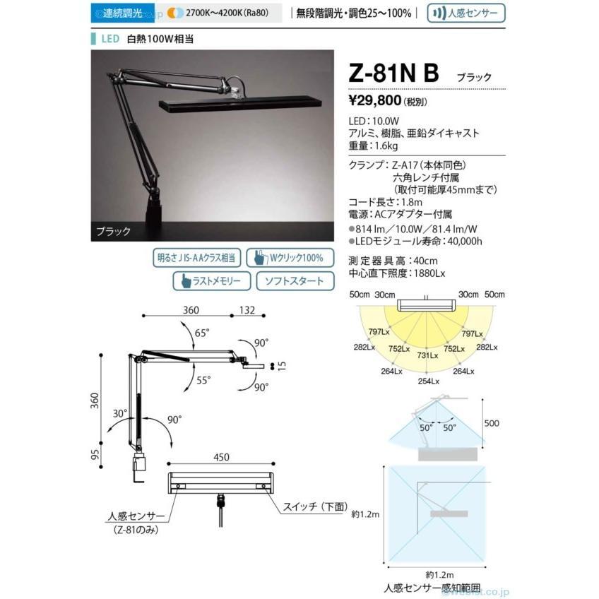 山田照明器具 Z-81NB スタンド LED