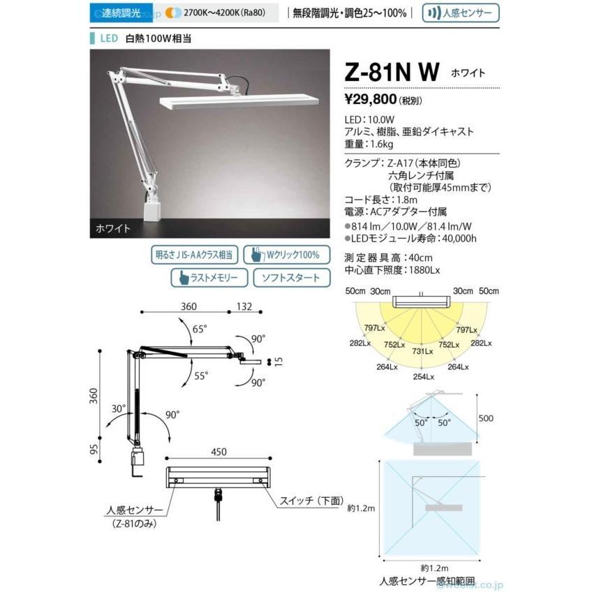 山田照明器具 Z-81NW スタンド LED