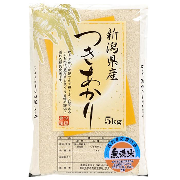 【無洗米】 無洗米5kg 新潟県産 つきあかり 5kg (5kg×1袋) お米 5キロ 無洗米 5キロ 農家直送 つきあかり 5キロ 令和2年産 美味しいお米|kosihikari