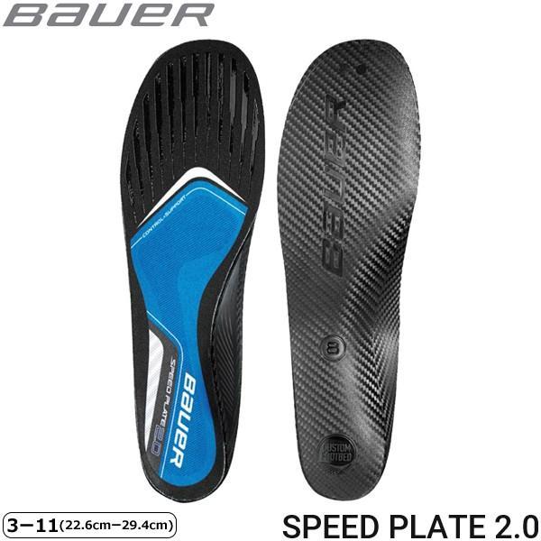 BAUER スケートアクセサリー SPEED PLATE 2.0 インソール