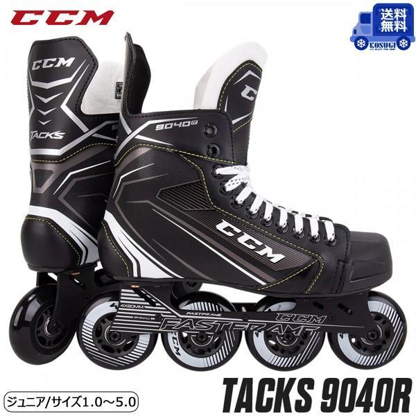 CCM インラインスケート靴 タックス 9040R JR