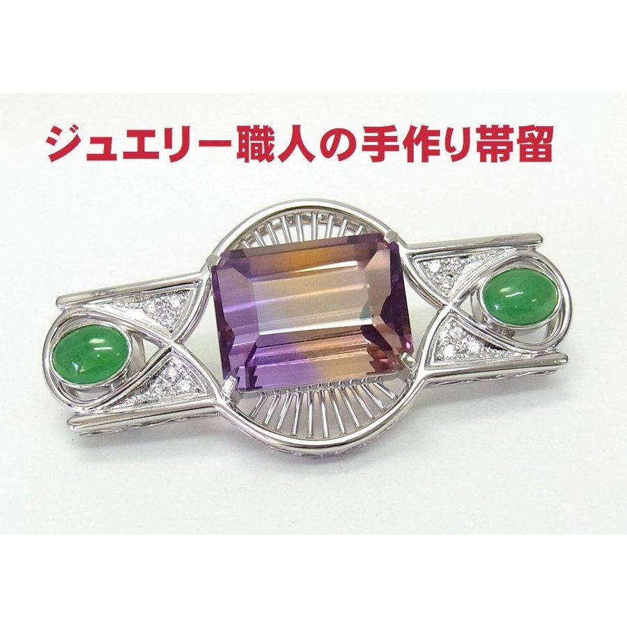 京都の熟練したジュエリー職人の手作り製品!天然アメトリン·天然翡翠·天然ダイヤモンドが入った プラチナ製 手作り帯留め 卸価格 送料無料