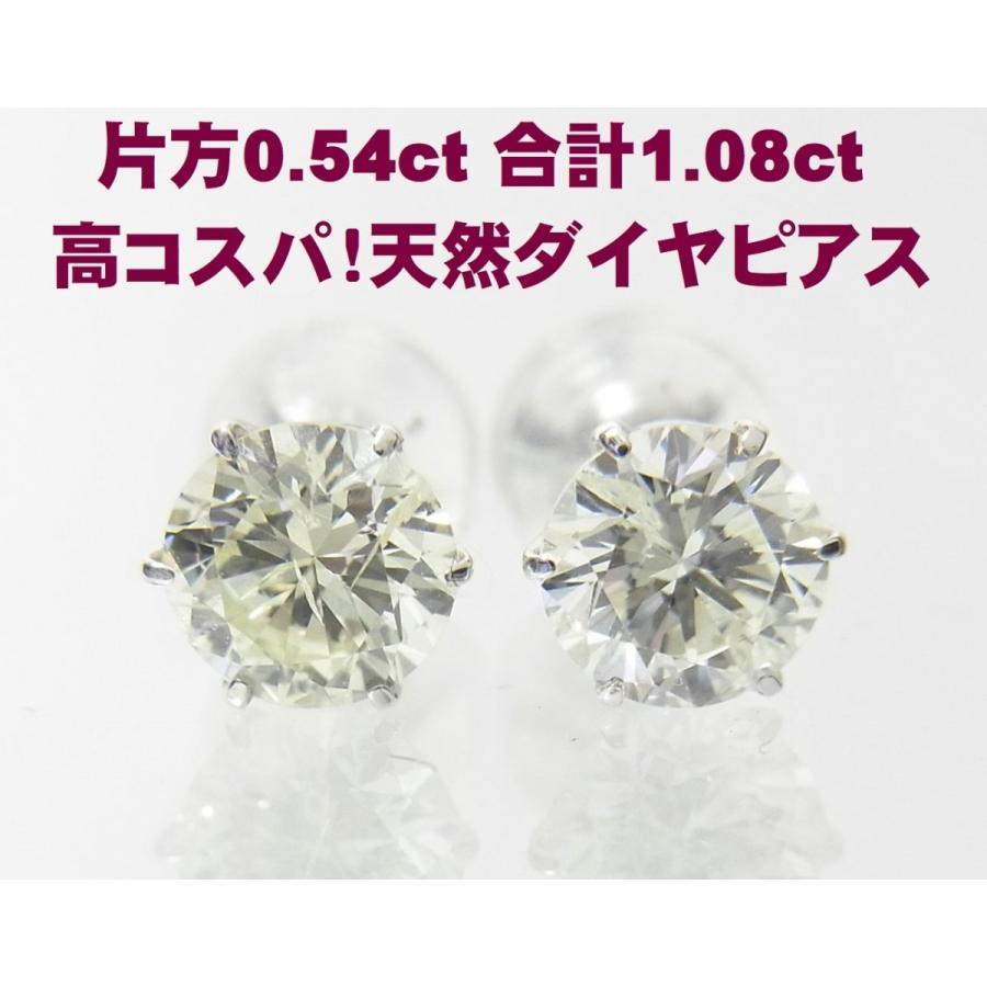 使い勝手の良い コスパ良し!片方0.54ct合計1.08ct天然ダイヤモンド 一粒石 プラチナ製ピアス 卸価格でご奉仕 送料無料!, 八木町:cb2a678c --- airmodconsu.dominiotemporario.com