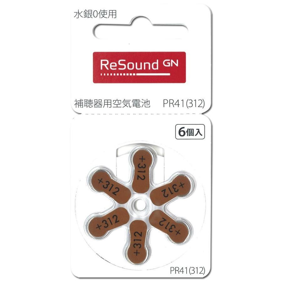 ReSound リサウンド 補聴器用空気電池 PR41(312) 5パックセット (30粒) 送料無料  同型番の補聴器電池各社に対応 平日14時迄に決済完了で当日発送(休業日除く) kotobuki-online 02