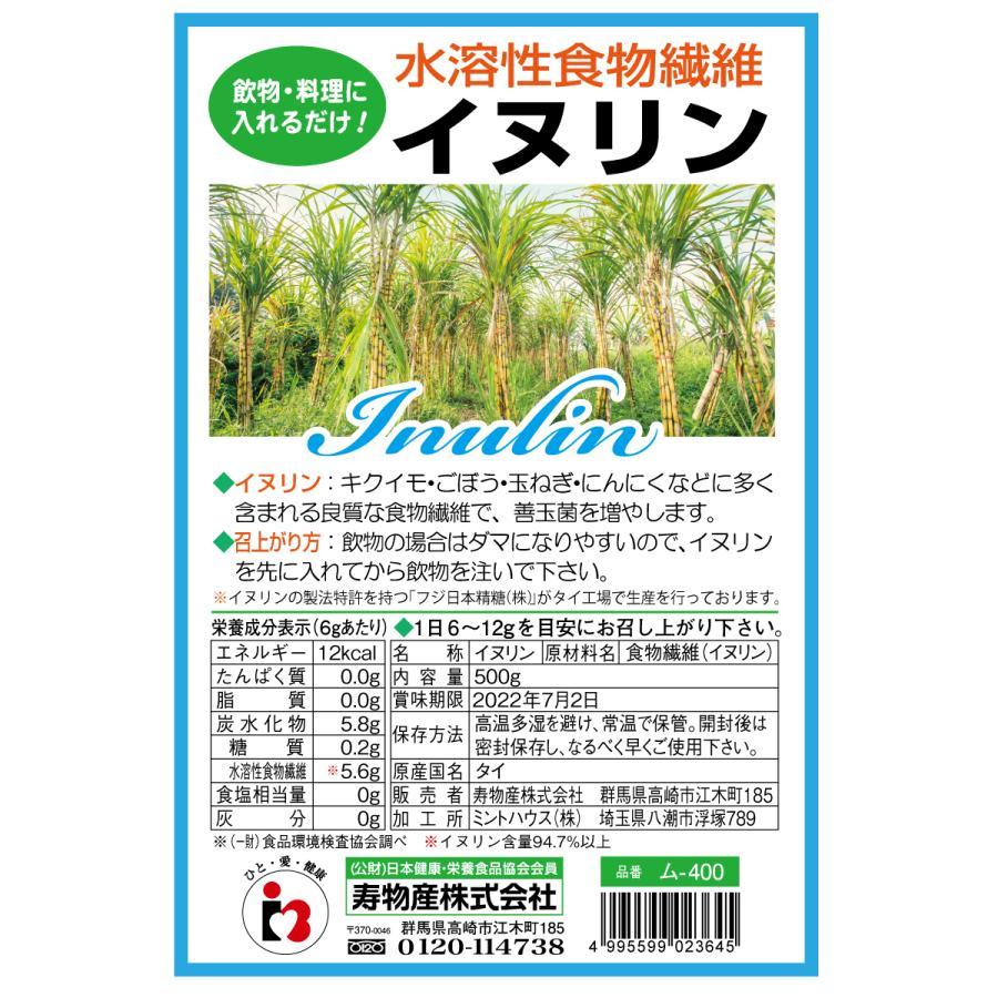 イヌリン 500g 水溶性食物繊維  菊芋 に多く含まれる食物繊維|kotobuki-online|03