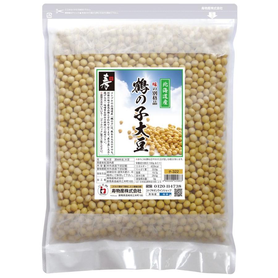 大豆 950g 北海道産 100% 大豆の逸品 (つるの子) 寿物産 送料無料|kotobuki-online