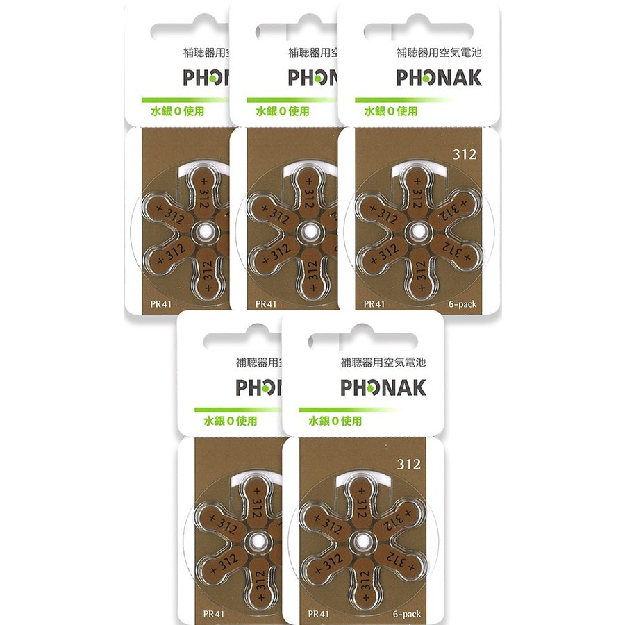 Phonak フォナック 補聴器用空気電池 PR41(312) 5パックセット 送料無料|kotobuki-online