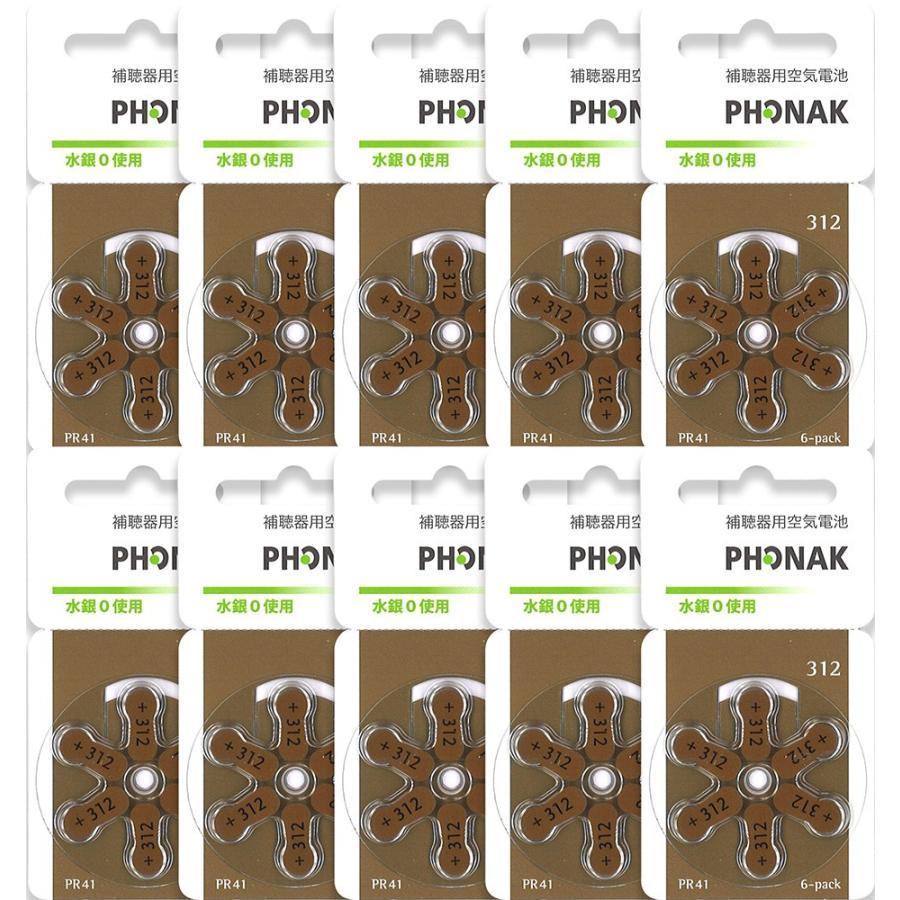 Phonak フォナック 補聴器用空気電池 PR41(312) 10パックセット 送料無料 kotobuki-online