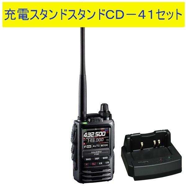 FT3D 八重洲無線(YAESU) CD-41セット144/430MHzデジタル/アナログアマチュア無線機