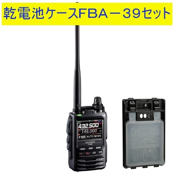FT3D 八重洲無線(YAESU) FBA-39セット144/430MHzデジタル/アナログアマチュア無線機