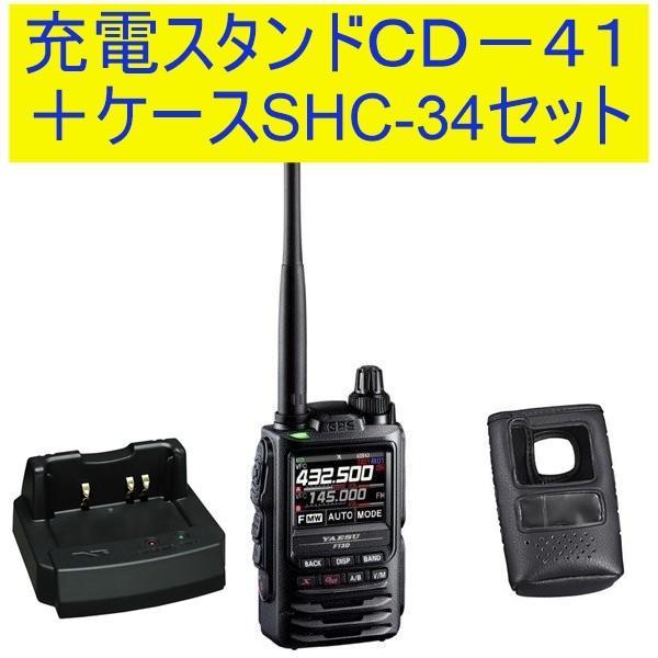 FT3D 八重洲無線(YAESU) SHC-34+CD-41セット144/430MHzデジタル/アナログアマチュア無線機