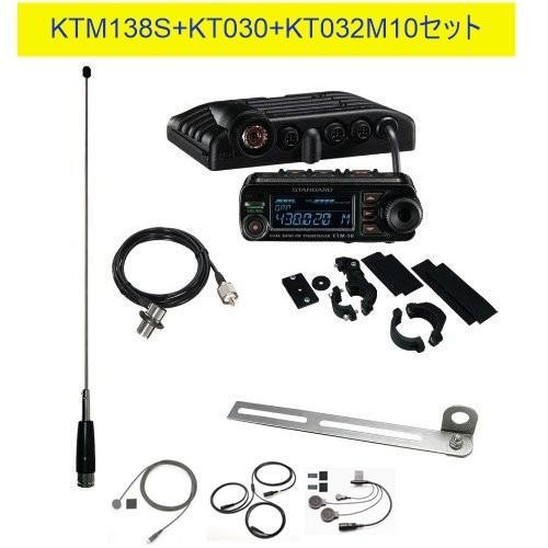 FTM10SJMK 八重洲無線(YAESU) KTEL KTM139S セット 144、430MHzアマチュア無線機