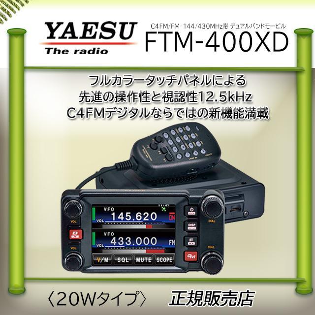 FTM-400XD 八重洲無線(YAESU) 144,430MHzデュアルバンドアマチュア無線機