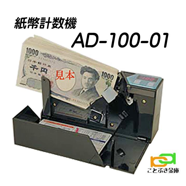 紙幣計数機 AD-100-01 新品エンゲルス ノートカウンター小型軽量 携帯性抜群 電動式紙幣計数機 コンパクトカウンター送料無料 上位機種のAD-100-02も御座います