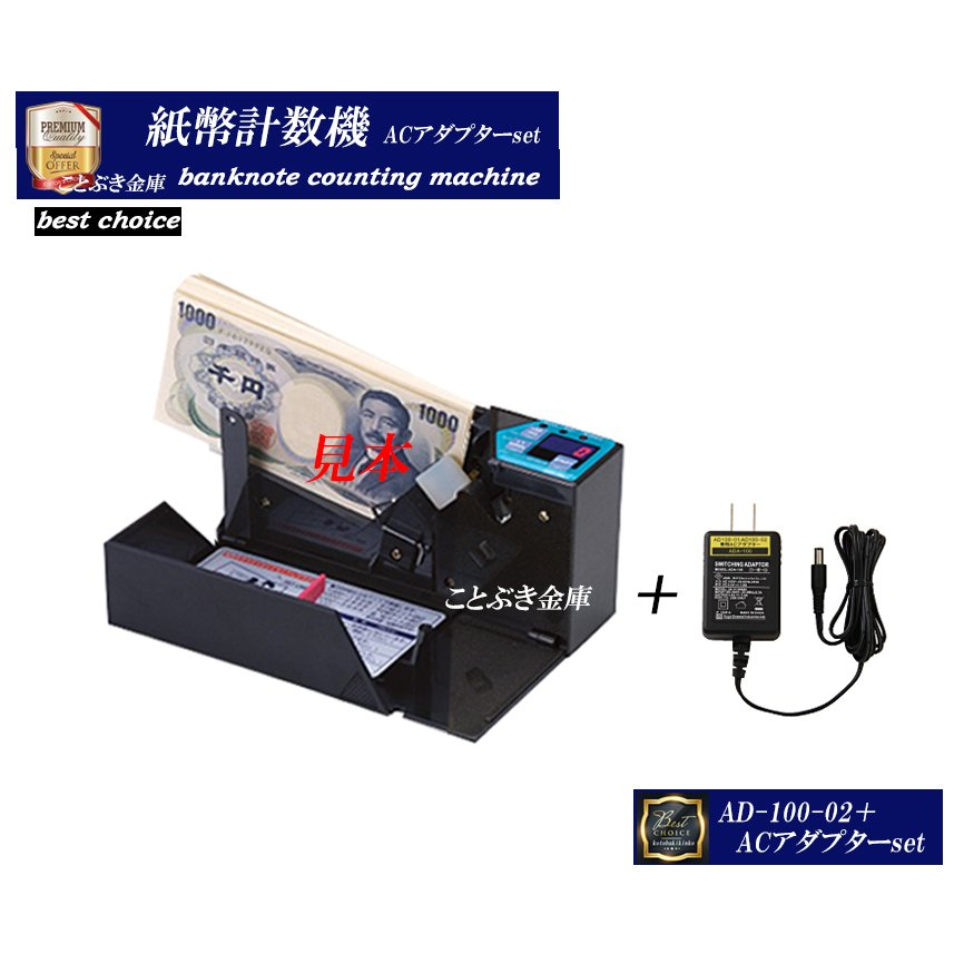 AD-100-02とアダプターのセット 紙幣計数機 新品 電動式紙幣計算機 バッチ機能搭載 ハンディーカウンター小型軽量なので携帯性抜群 電動式紙幣計数機 送料無料